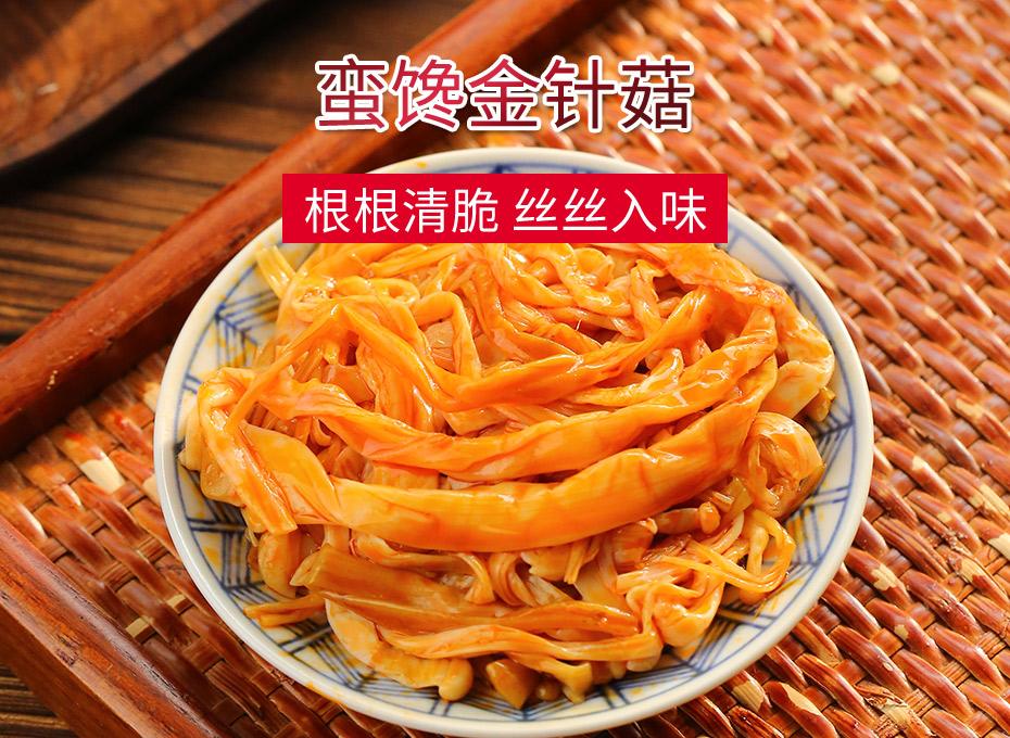 蛮馋金针菇