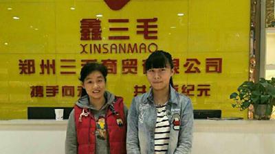 郑州三毛商贸有限公司与品世食品合作
