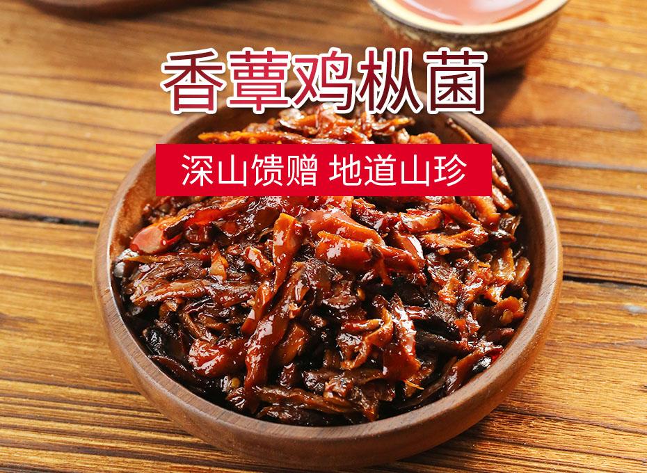 品世香蕈鸡枞菌食品