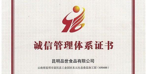 品世食品公司获颁企业诚信管理体系认证书