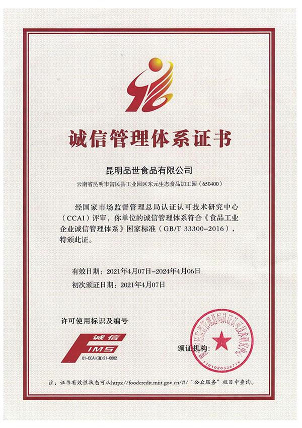 品世诚信管理体系认证书