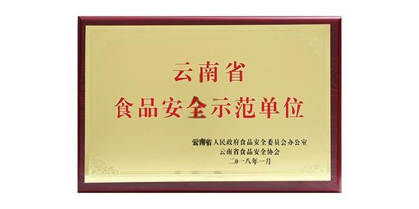 品世食品被认定为云南省食品安全示范单位