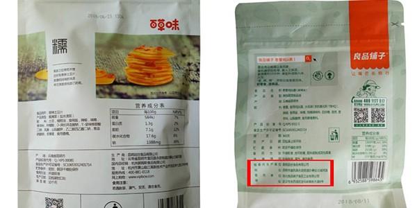"""品世休闲食品厂成为电商品牌""""百草味""""OEM商"""