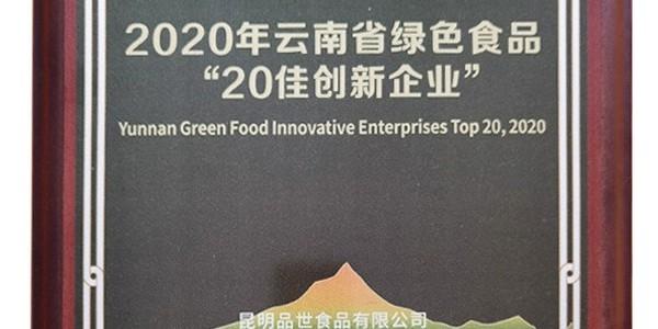 """官方认证,品世成为2020年云南省绿色食品""""20佳创新企业"""""""