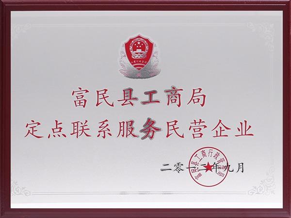富民县工商局定点联系服务民营企业