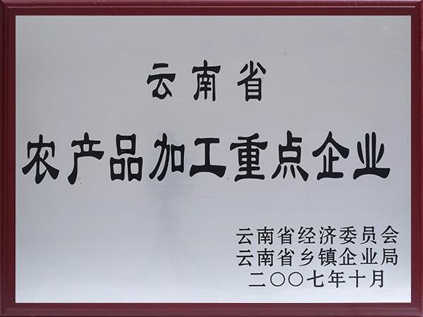 云南省农产品加工重点企业