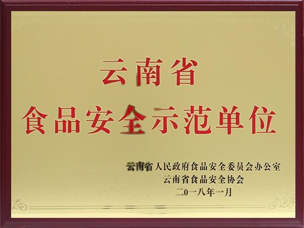 云南省食品安全示范单位