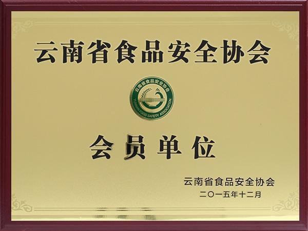 云南省食品安全协会会员单位