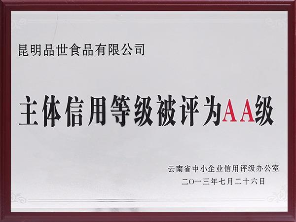 主体信用等级被评为AA级