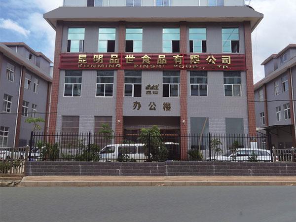 品世办公楼