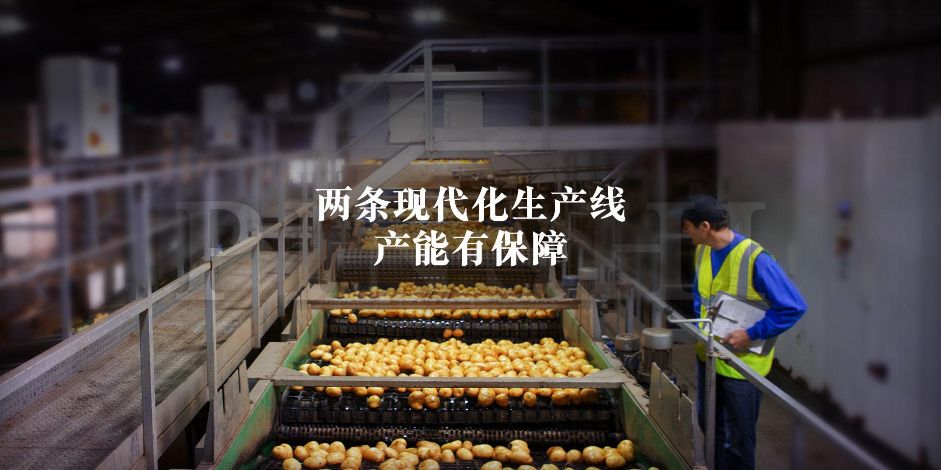品世食品4条现代化生产线,产能有保障